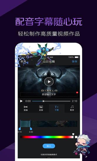 视频剪辑大师 V2.2.8 安卓版截图2