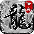 传奇1.76手机版公益服版 V7.0.117 安卓版