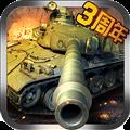 坦克风云OL V1.6.8 安卓版