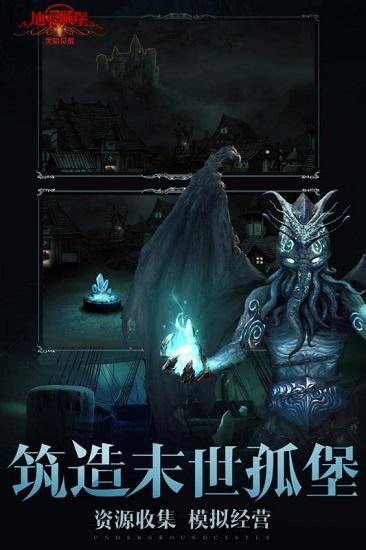 地下城堡2黑暗觉醒 V1.5.17 安卓版截图4