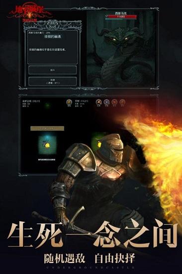 地下城堡2黑暗觉醒 V1.5.17 安卓版截图2