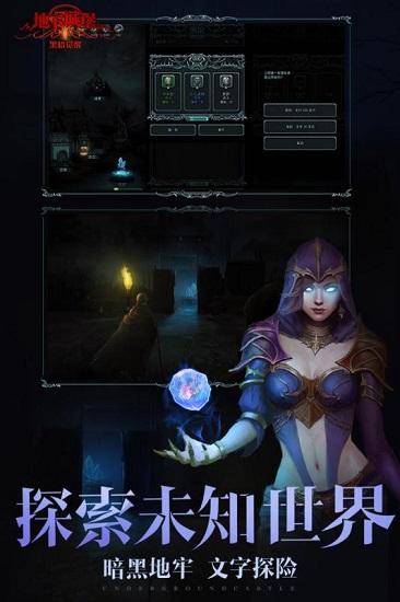 地下城堡2黑暗觉醒 V1.5.17 安卓版截图5