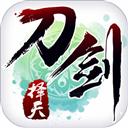 刀剑择天无限金币版 V1.1.0 安卓版