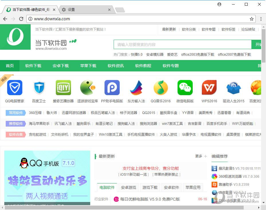 Chrome极速浏览器