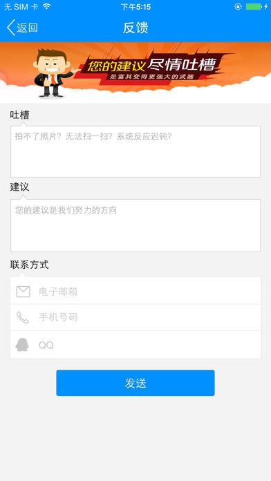 富其 V4.1.6 安卓版截图4
