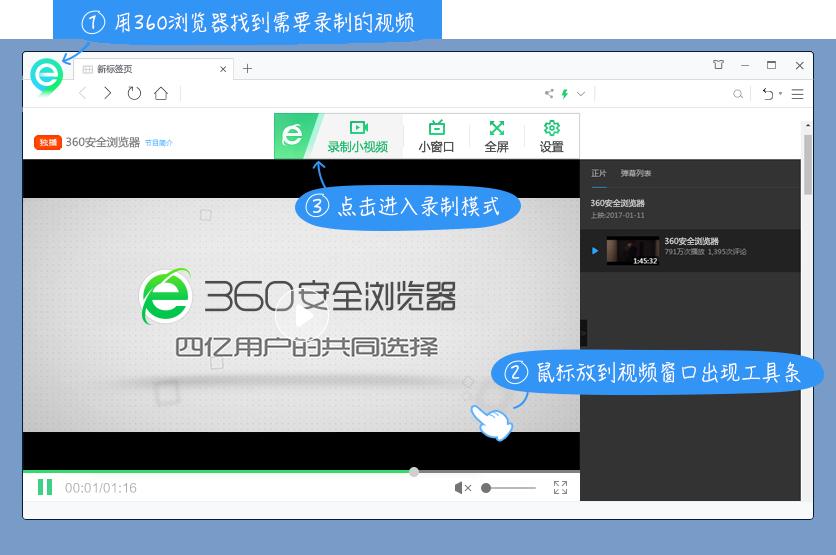 360快剪辑录制视频