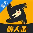 狼人杀声优版 V1.2.0 苹果版