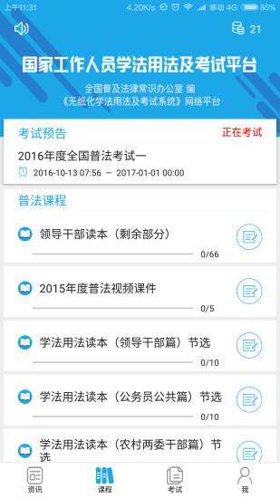 法宣在线 V2.7.2 安卓官方版截图2