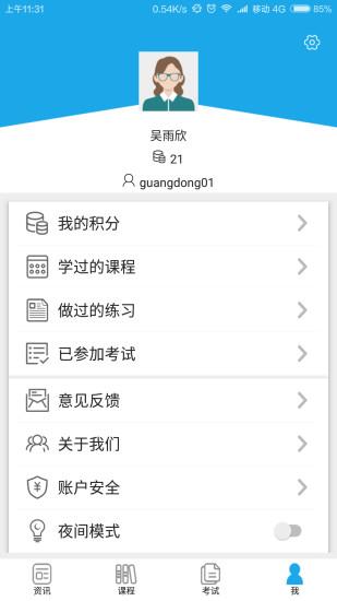法宣在线 V2.7.2 安卓官方版截图4