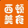 西顿美食 V1.3.2 安卓版