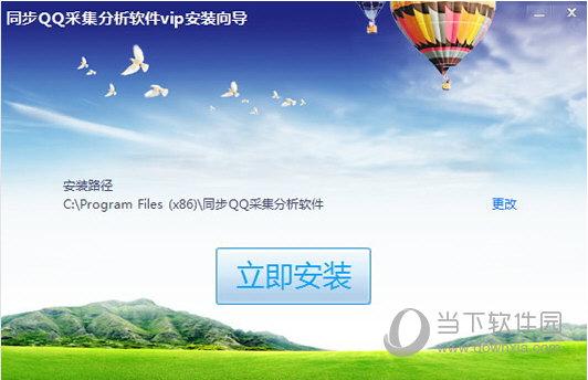 同步QQ信息采集软件