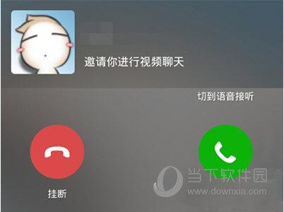 微信视频聊天说话对方听不到声音