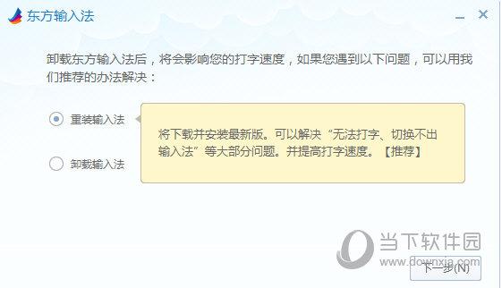 东方输入法下载