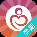 妈妈爱我孕期 V3.6.0.20170531.51 安卓版