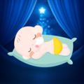 哄睡神器 V1.0.3 iPhone版