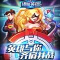 超能英雄破解版 V1.2 安卓版