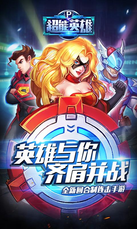 超能英雄内购版 V1.2 安卓版截图1