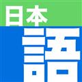 Nihongo V1.8.4 iPhone版