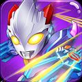 奥特曼铠甲英雄无限钻石破解版 V1.0 安卓版