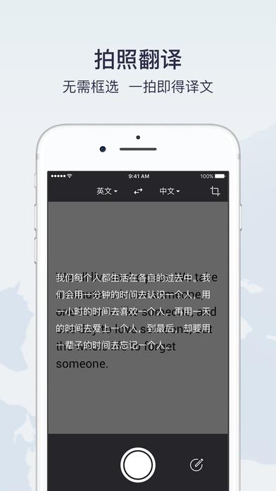 有道翻译官 V3.7.0 安卓版截图4
