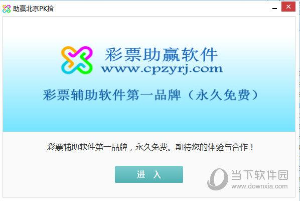 助赢北京PK拾下载