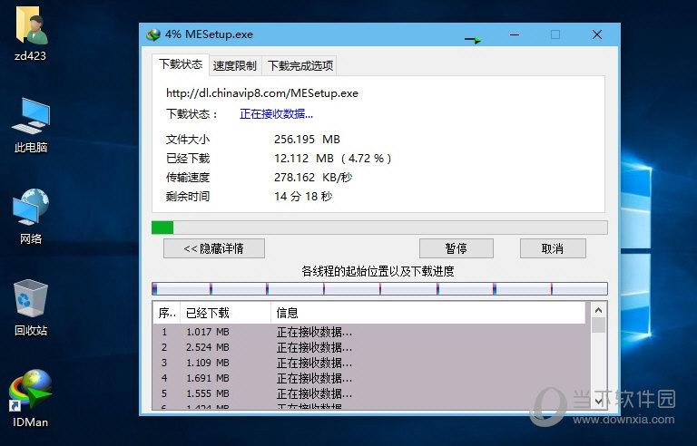 Internet Download Manager绿色版