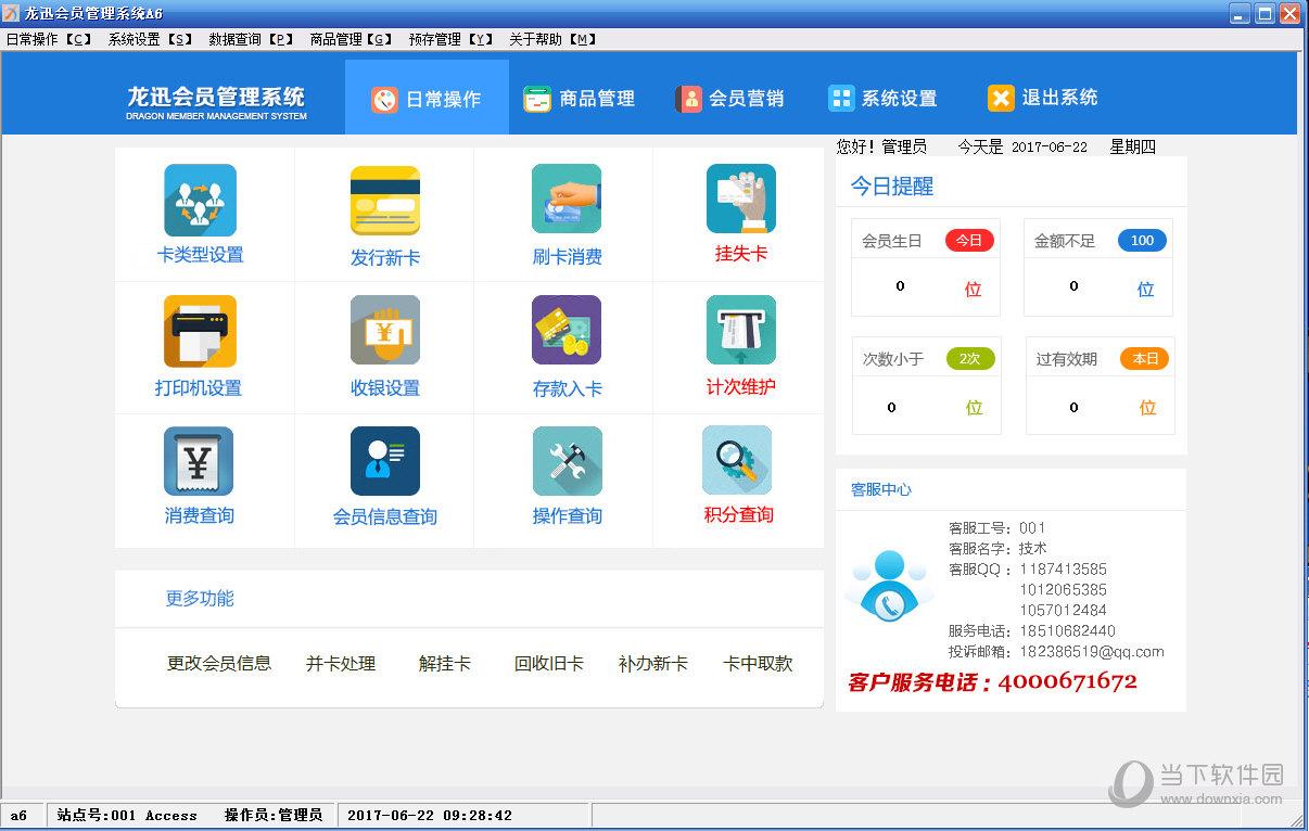 龙迅会员管理软件A6下载