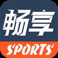 畅享体育 V1.2.395 安卓版