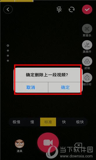 抖音短视频删除片段教程