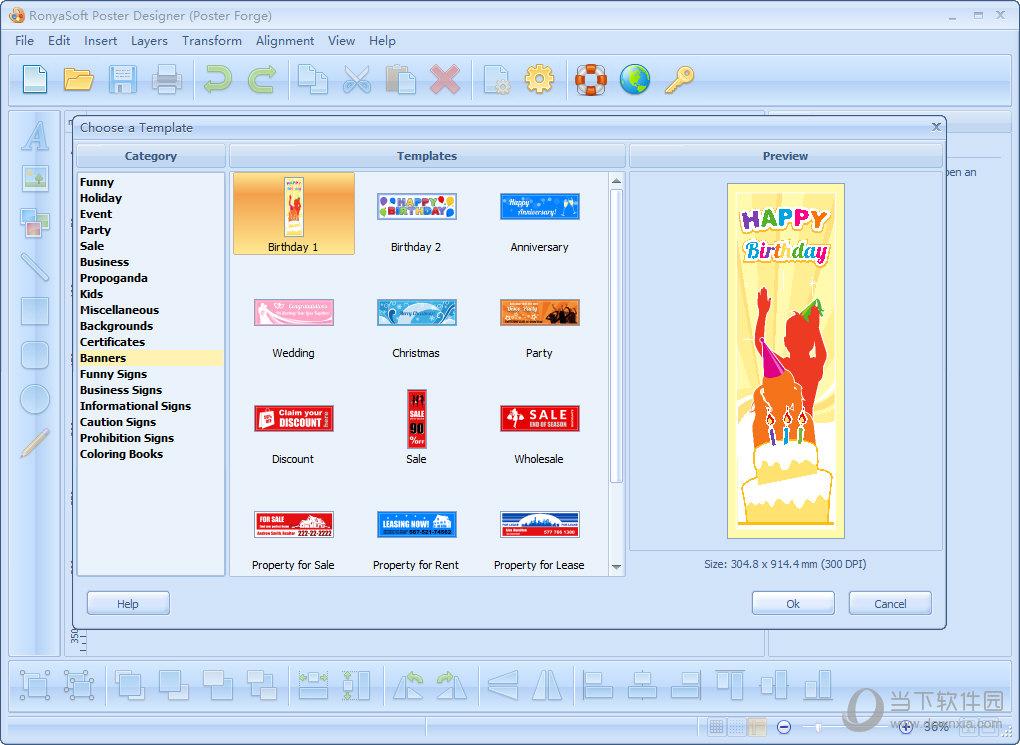 POP海报设计软件