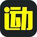爱云动 V3.8.12 安卓版