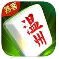 熟客温州麻将 V2.0 iPhone版