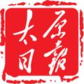 太原日报 V2.0.7 安卓版