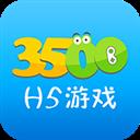 3500游戏盒 V2.0.2 安卓版