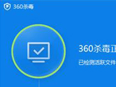 360杀毒怎么样 360杀毒软件好用吗