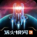 浴火银河3iOS存档 V1.6.0 苹果版