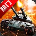 坦克帝国争霸手游破解版 V1.0 安卓版