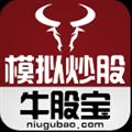 牛股宝模拟炒股票 V7.4.3 安卓版