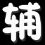 辰时造梦西游5修改器 V2.4 最新免费版