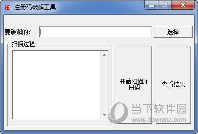 软件注册码破解工具
