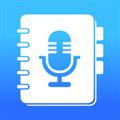 语音记事本 V5.2.2 iPhone版