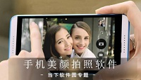 手机美颜拍照软件