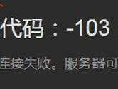 Steam商店进不去 Steam出现103、101解决方法