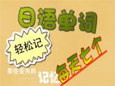 日语背单词专题 用高效方法技巧轻松拿下日语单词