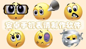 安卓表情制作软件