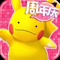 口袋妖怪3DS V1.6.0 安卓版