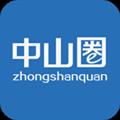 中山圈 V1.5.2 安卓版