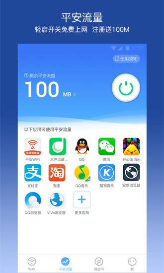 平安WiFi V5.4.5 安卓版截图2