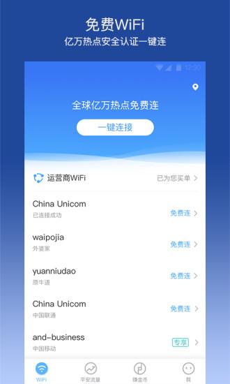 平安WiFi V5.4.5 安卓版截图1