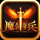 魔剑奇兵 V1.5.1 安卓版